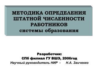 МЕТОДИКА ОПРЕДЕЛЕНИЯ ШТАТНОЙ ЧИСЛЕННОСТИ РАБОТНИКОВ системы образования