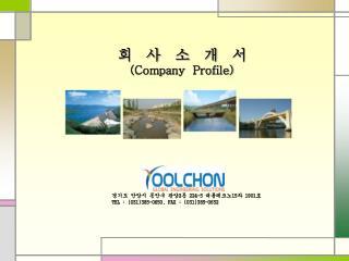 회   사   소   개   서 (Company  Profile)