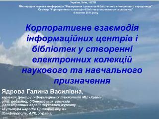 Ядрова Галина Василівна, керівник Центру інформаційних технологій  МЦ  «Крим»;