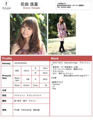 【 お問合せ 】 株式会社 BABYBOO (カワコレ提携先) TEL  03-6441-0660