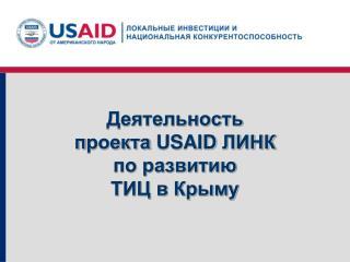 Деятельность  п роекта  USAID  ЛИНК  по развитию   ТИЦ в Крыму