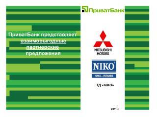 ПриватБанк представляет  взаимовыгодные партнерские  предложения