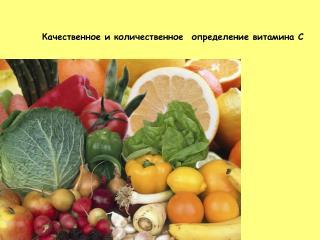 Качественное и количественное определение витамина С