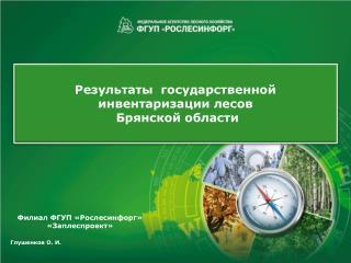 Результаты  государственной инвентаризации лесов   Брянской области