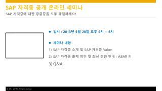 SAP  자격증 공개 온라인 세미나 SAP  자격증에 대한 궁금증을 모두 해결하세요 !