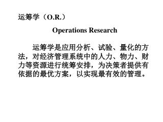 运筹学( O.R. ) Operations Research