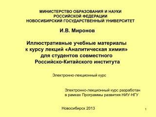 И.В. Миронов Иллюстративные учебные материалы  к курсу лекций «Аналитическая химия»