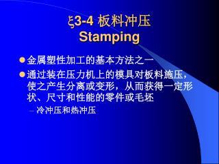 3-4  Stamping