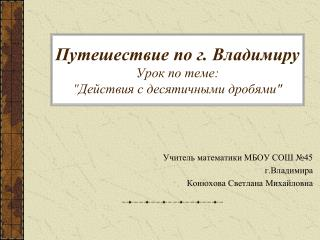 """Путешествие по г. Владимиру Урок по теме:  """" Действия с десятичными дробями"""""""