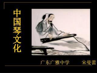 中国琴文化