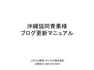沖縄協同青果様 ブログ更新マニュアル