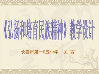 《 弘扬和培育民族精神 》 教学设计