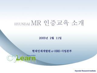 HYUNDAI  MR  인증교육 소개