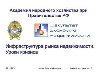 Академия народного хозяйства при Правительстве РФ