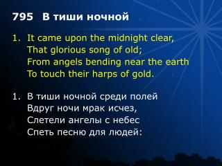 1.	It came upon the midnight clear, 	That glorious song of old;