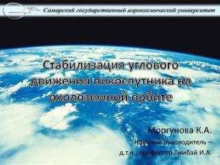 Стабилизация углового движения пикоспутника на околоземной орбите