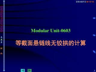 Modular Unit-0603 等截面悬链线无铰拱的计算