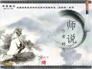 """韩愈( 768 — 824 ),字退之,河南河阳(今河南省孟县)人,唐代著名的文字家,哲学家,古文运动的倡导者。祖籍河北昌黎,也称 """" 韩昌黎 """" 。"""