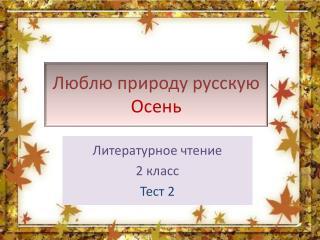Люблю природу русскую Осень