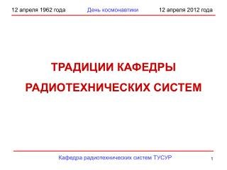 12 апреля 1962 года               День космонавтики              12 апреля 2012 года