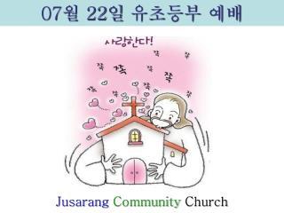 07 월  22 일 유초등부 예배