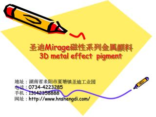 ?? Mirage ???????? 3D metal effect  pigment