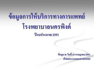 ข้อมูลการให้บริการทางการแพทย์ โรงพยาบาลนครพิงค์ ปีงบประมาณ 2551