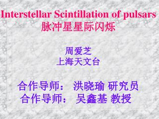 Interstellar Scintillation of pulsars ??????? ??? ????? ????? ??? ??? ????? ??? ??