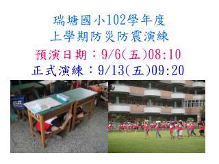 瑞塘國小 102 學年度 上學期防災防震演練