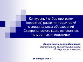 Ирина Викторовна Маркасьян Заместитель министра финансов Ставропольского края