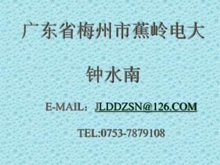 广东省梅州市蕉岭电大 钟水南 E-MAIL : J LDDZSN@126.COM       TEL:0753-7879108