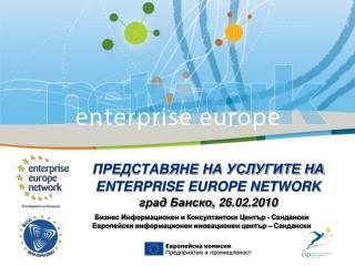 ПРЕДСТАВЯНЕ НА УСЛУГИТЕ НА  ENTERPRISE EUROPE NETWORK град Банско ,  26.02.2010