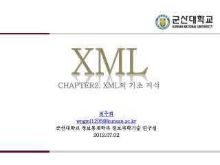 xml CHAPTER2. XML 의 기초 지식