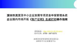 深圳市民营及中小企业发展专项资金申报管理系统 企业国内市场开拓 《 账户证明 》 生成打印 操作指南