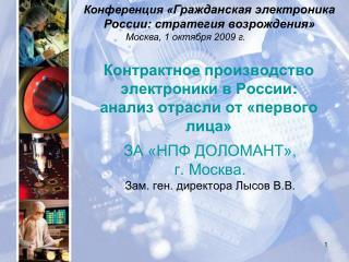 Контрактное производство электроники в России :  анализ отрасли от «первого лица»