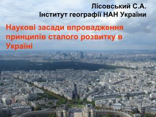 Лісовський С.А. Інститут географії НАН України