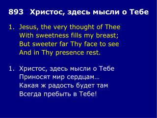 1.	Jesus, the very thought of Thee 	With sweetness fills my breast;