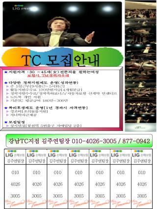 강남 TC 지점 김주연팀장  010-4026-3005 / 877-0942