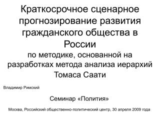 Владимир Римский Семинар «Полития»