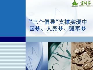 """"""" 三个倡导 """" 支撑实现中国梦、人民梦、强军梦"""