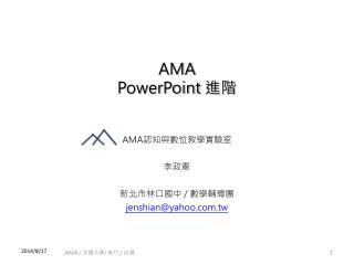 AMA  PowerPoint  進階