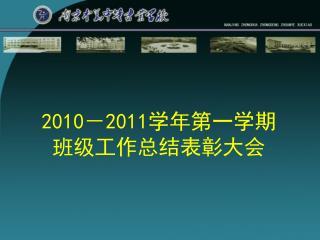 2010 - 2011 学年第一学期 班级工作总结表彰大会