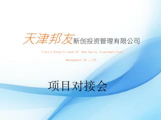 天津邦友 新创投资管理有限公司 Tianjin State Friends Of  New Equity Investment Fund  Management CO. , LTD