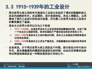 3.3 1915-1939 年的工业设计