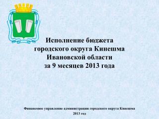 Исполнение бюджета  городского округа Кинешма  Ивановской области  за 9 месяцев 2013 года