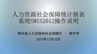 人力资源社会保障统计报表系统 SMIS2012 操作说明