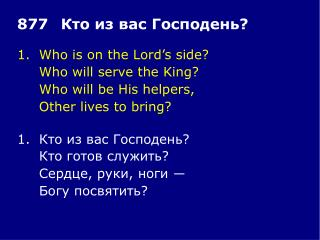 1.	Who is on the Lord's side? 	Who will serve the King? 	Who will be His helpers,