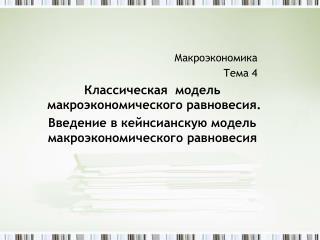 Макроэкономика Тема  4 Классическая  модель макроэкономического равновесия.