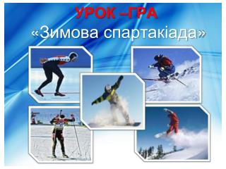 УРОК –ГРА « Зимова спартакіада »