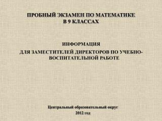 ПРОБНЫЙ ЭКЗАМЕН ПО МАТЕМАТИКЕ  В 9 КЛАССАХ